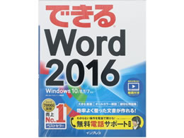 �C���v���X �ł���Word2016 Windows 10 8.1 7�Ή�