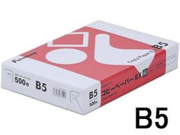 B5、500枚のコピー用紙