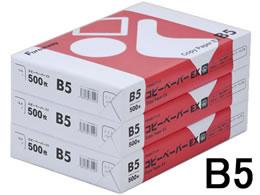 B5、1500枚のコピー用紙
