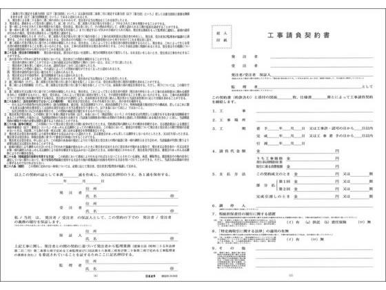 様式ダウンロード/建設工事関係/茨城県