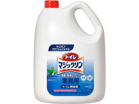 KAO トイレマジックリン消臭・洗浄スプレー業務用4.5L