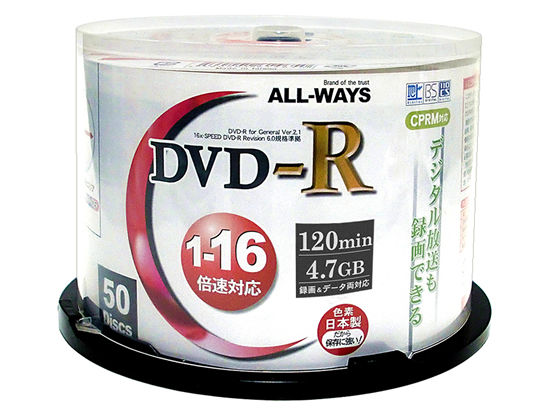 ALL-WAYS CPRM対応DVD-R4.7GB 16倍速 50枚