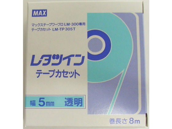 MAX レタツイン用テープカセット 5mm 透明 LM-TP305T LM91032