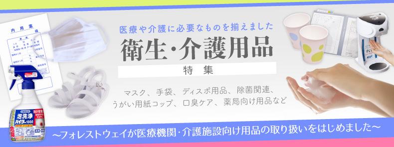 Forestway   事務・オフィス用品の通販 - フォレストウェイ【公式】