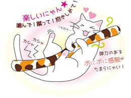 ペッツルート カシャカシャ にゃんしっぽ トラ | Forestway【通販 ...