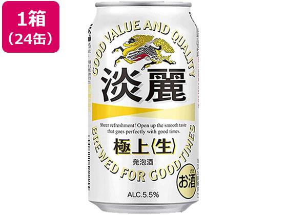 酒)キリンビール 淡麗 極上〈生〉 発泡酒 5.5度 350ml 24缶 ...