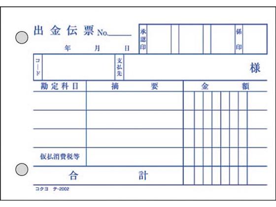 すべての講義 水の単位 : ☆コクヨ 出金伝票 消費税欄付 ...