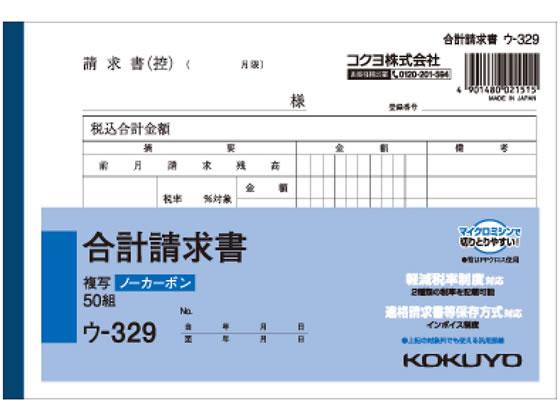 書 コクヨ 請求 郵送(請求書発行代行サービス)