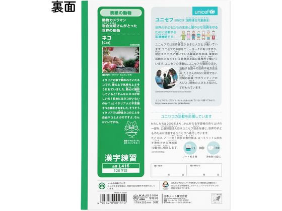 漢字 3年生 漢字 : ... 学習帳 漢字練習 120字詰 L416