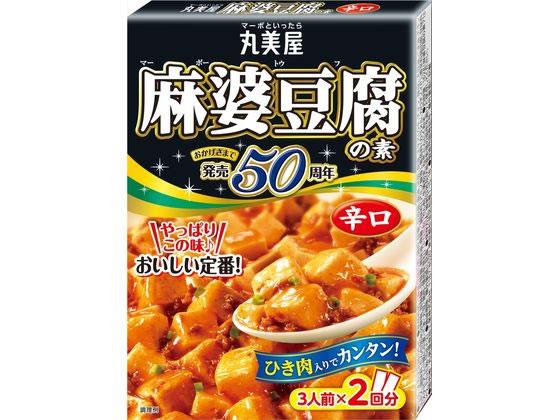 永谷園 マーボー 豆腐