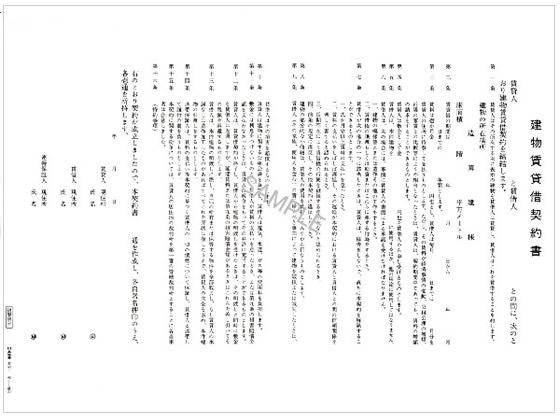 日本法令 建物賃貸借契約書B4 10枚 契約1